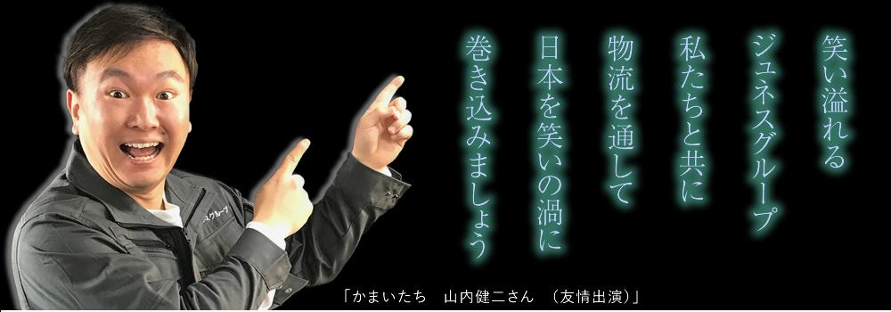 笑い溢れるジュネスグループ私たちと共に物流を通して日本を笑いの渦に巻き込みましょう